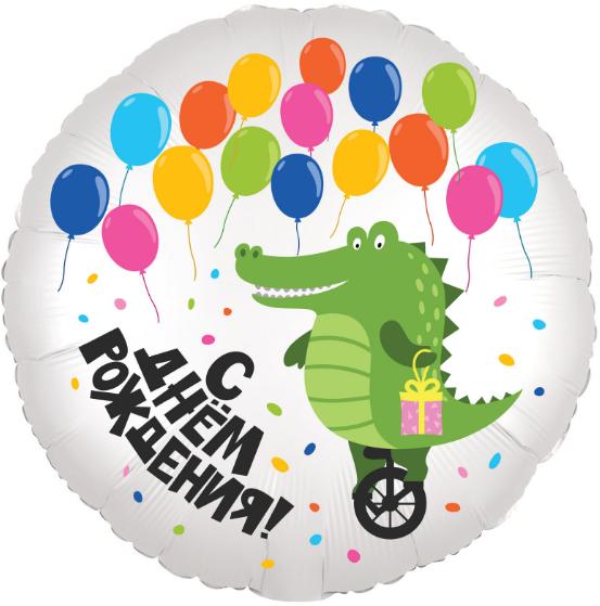 Фольгированный Круг, С Днем рождения (крокодил и воздушные шарики), Белый (46 см)