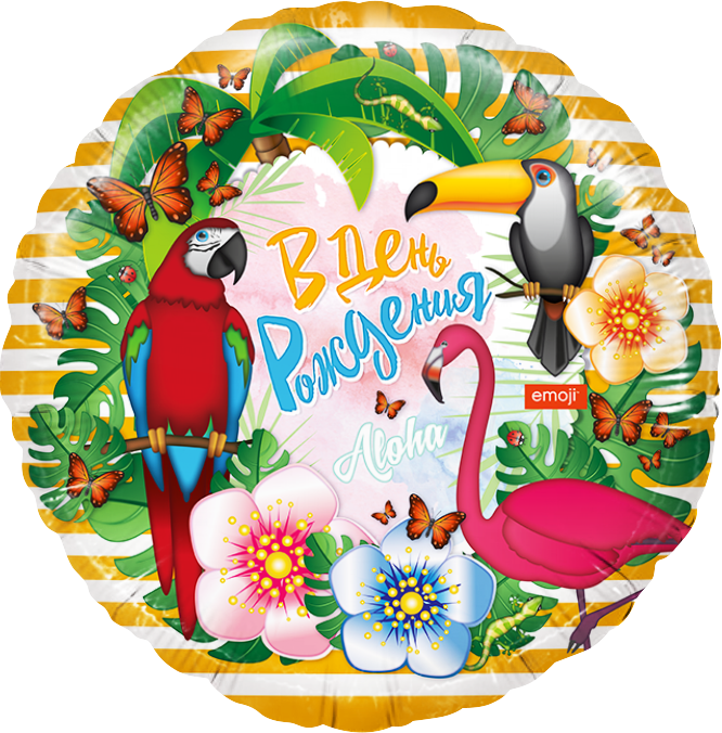 Фольгированный Круг, В День Рождения, Emoji (тропические птицы) (46 см)