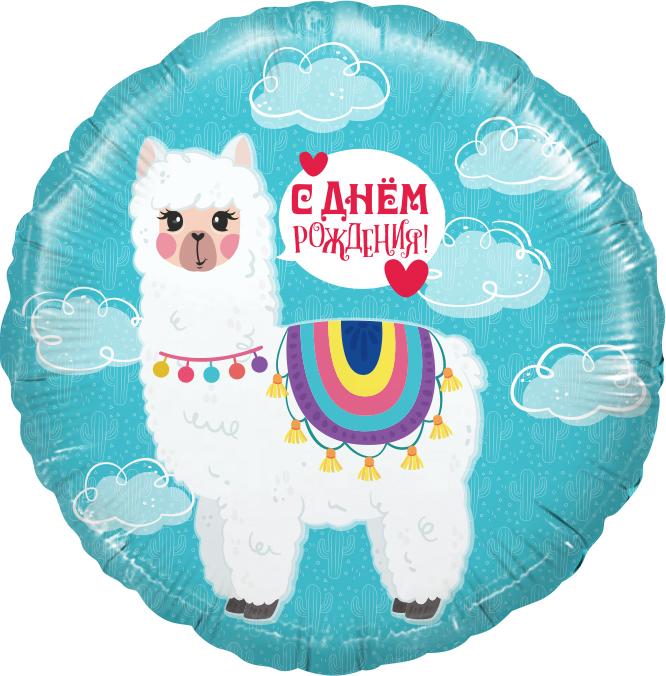 Фольгированный Круг, С Днем рождения (лама альпака), Бирюзовый (46 см)