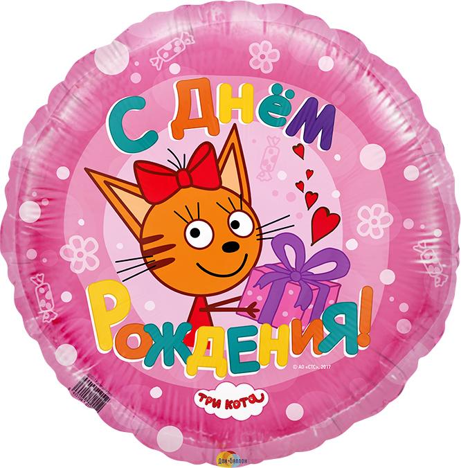 Фольгированный Круг, Три кота, Розовый (46 см)