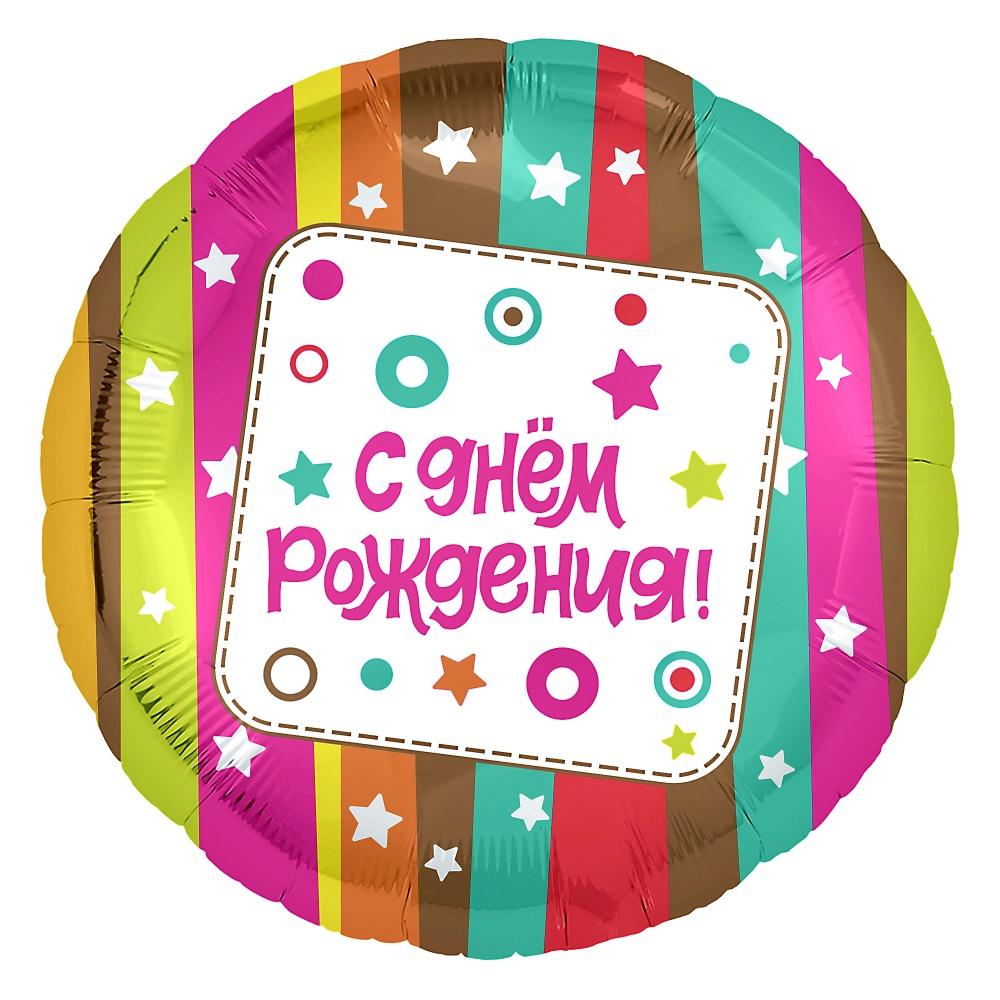 Фольгированный Круг, С Днем рождения (разноцветные полосы) (46 см)