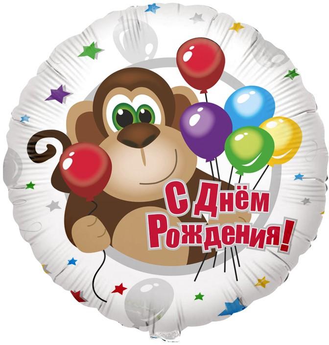 Фольгированный Круг, С Днем рождения (обезьянка), на русском языке, Белый (46 см)