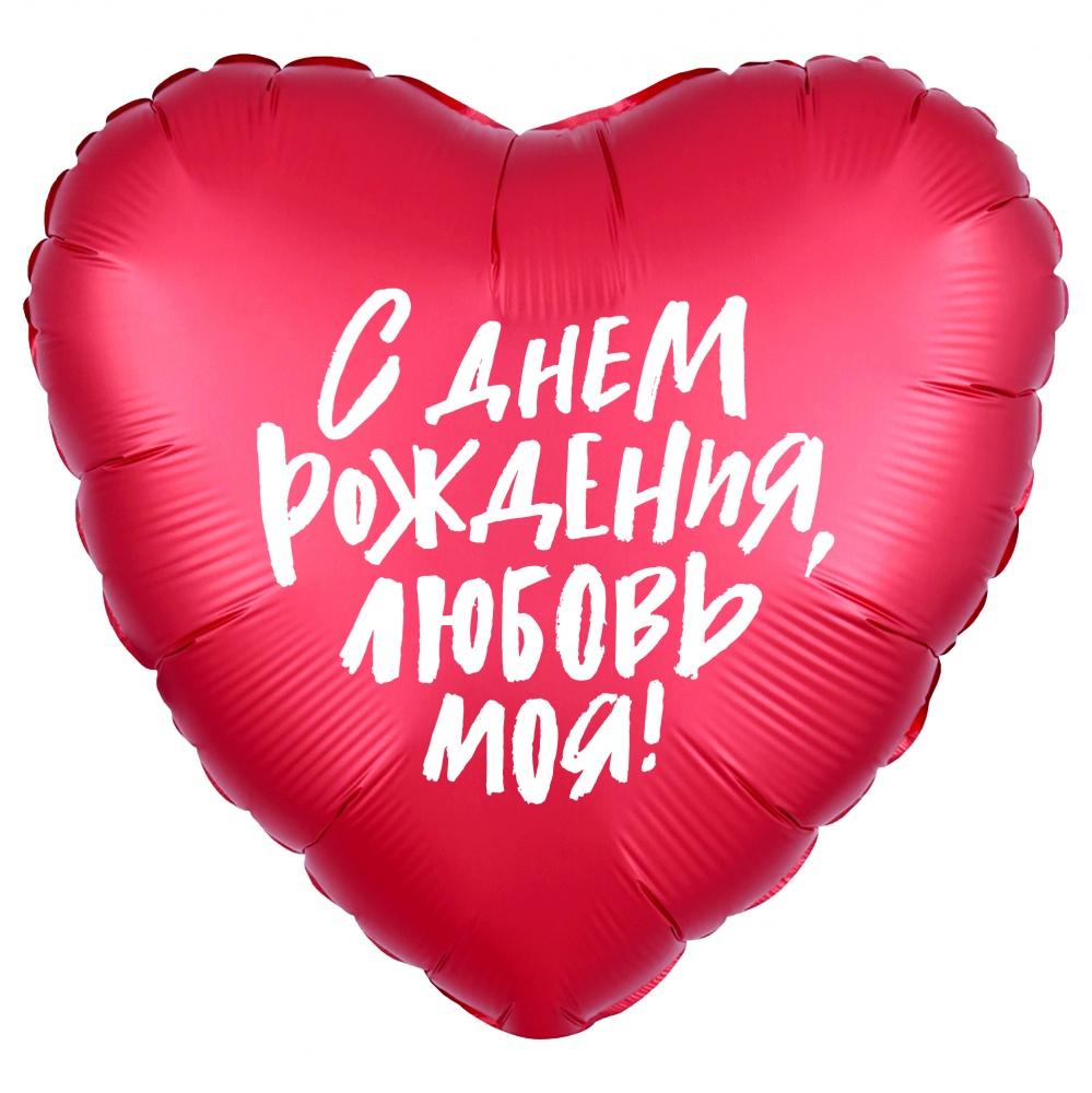 Фольгированное Сердце, С днем рождения, Любовь моя, Красный (46 см)