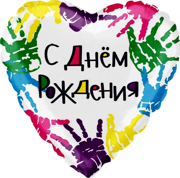 Фольгированное Сердце, С днем рождения (разноцветные ручки), на русском языке, Белый (46 см)