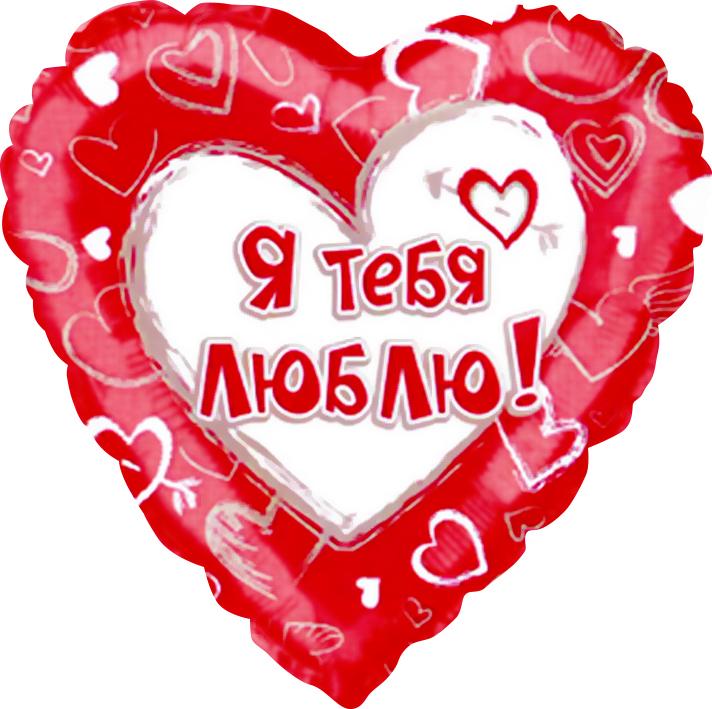 Фольгированное Сердце, Я люблю тебя, на русском языке, Красный (46 см)