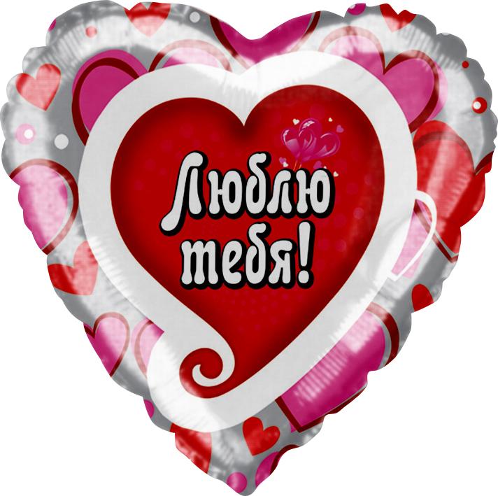 Фольгированное Сердце, Люблю тебя (водопад сердец), на русском языке (46 см)