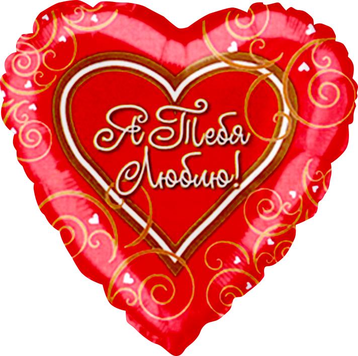 Фольгированное Сердце, Я люблю тебя (узоры), на русском языке, Красный (46 см)