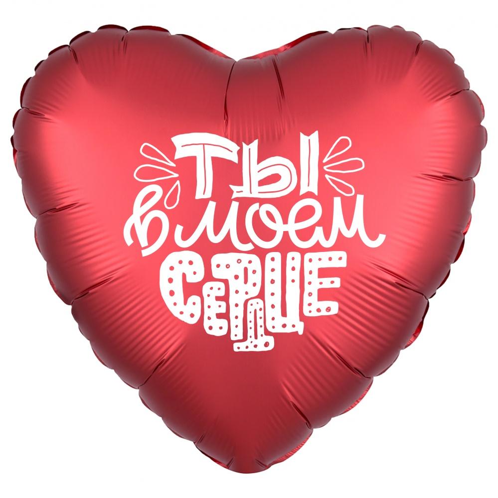 Фольгированное Сердце, Ты в моем сердце, Красный, Сатин (46 см)
