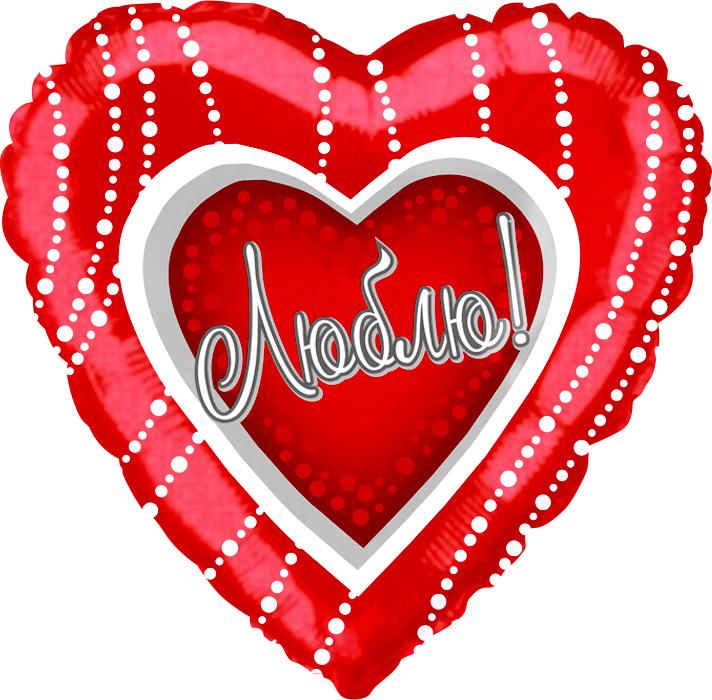 Фольгированное Сердце, Люблю, на русском языке, Красный (46 см)
