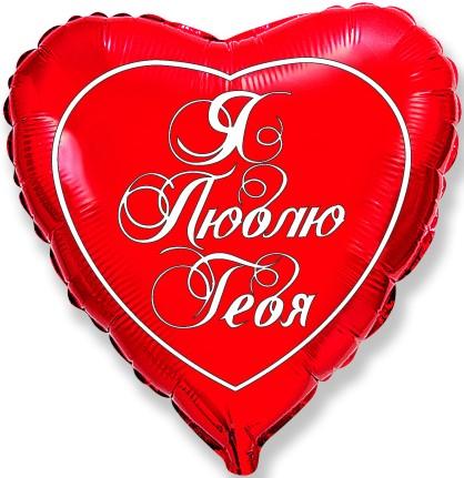 Фольгированное Сердце, Я люблю тебя на русском языке (эксклюзив), Красный (46 см)