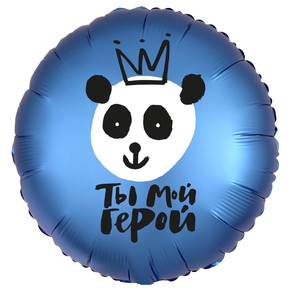 Фольгированный Круг, Ты Мой Герой (панда-король), Синий (46 см)