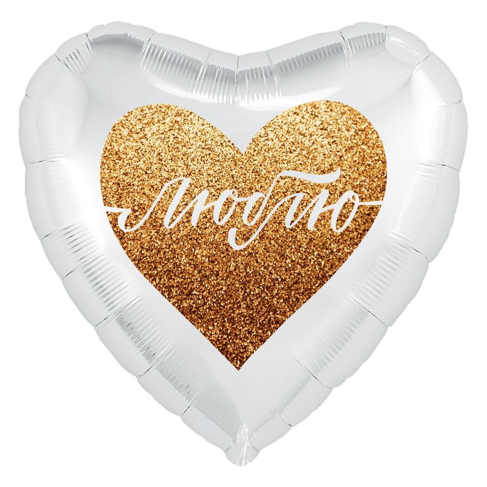 Фольгированное Сердце, Люблю (золотой глиттер), Белый (46 см)