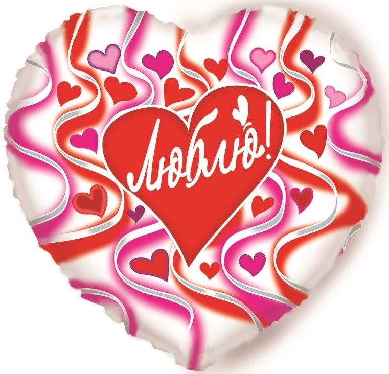 Фольгированное Сердце, Люблю (сердечки), на русском языке (46 см)