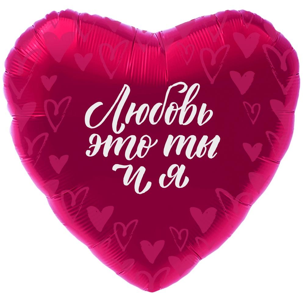Фольгированное Сердце, Любовь - это Ты и Я, Фуксия (46 см)