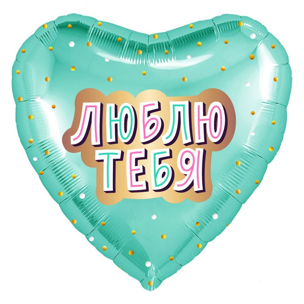 Фольгированное Сердце, Люблю Тебя (золотое конфетти), Мятный (46 см)