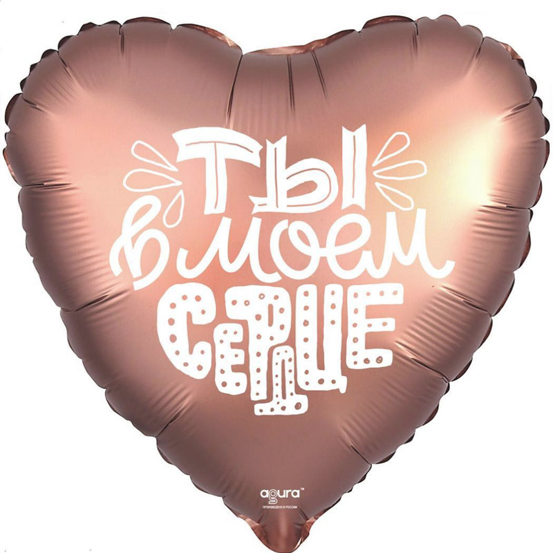Фольгированное Сердце, Ты в моем сердце, Медь, Сатин (46 см)