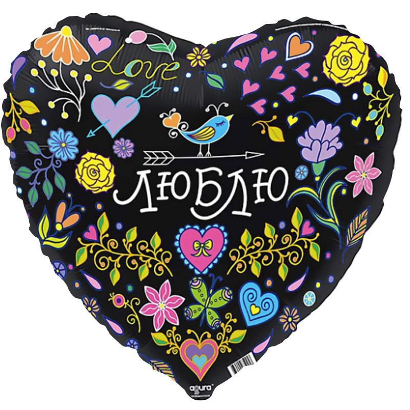 Фольгированное Сердце, Люблю, Черный (46 см)