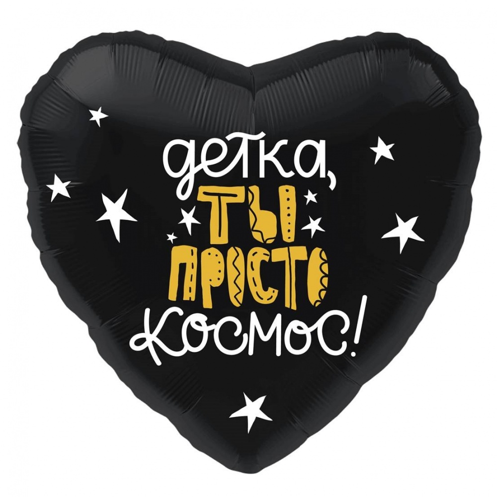 Фольгированное Сердце, Детка, ты просто космос!, Черный (46 см)