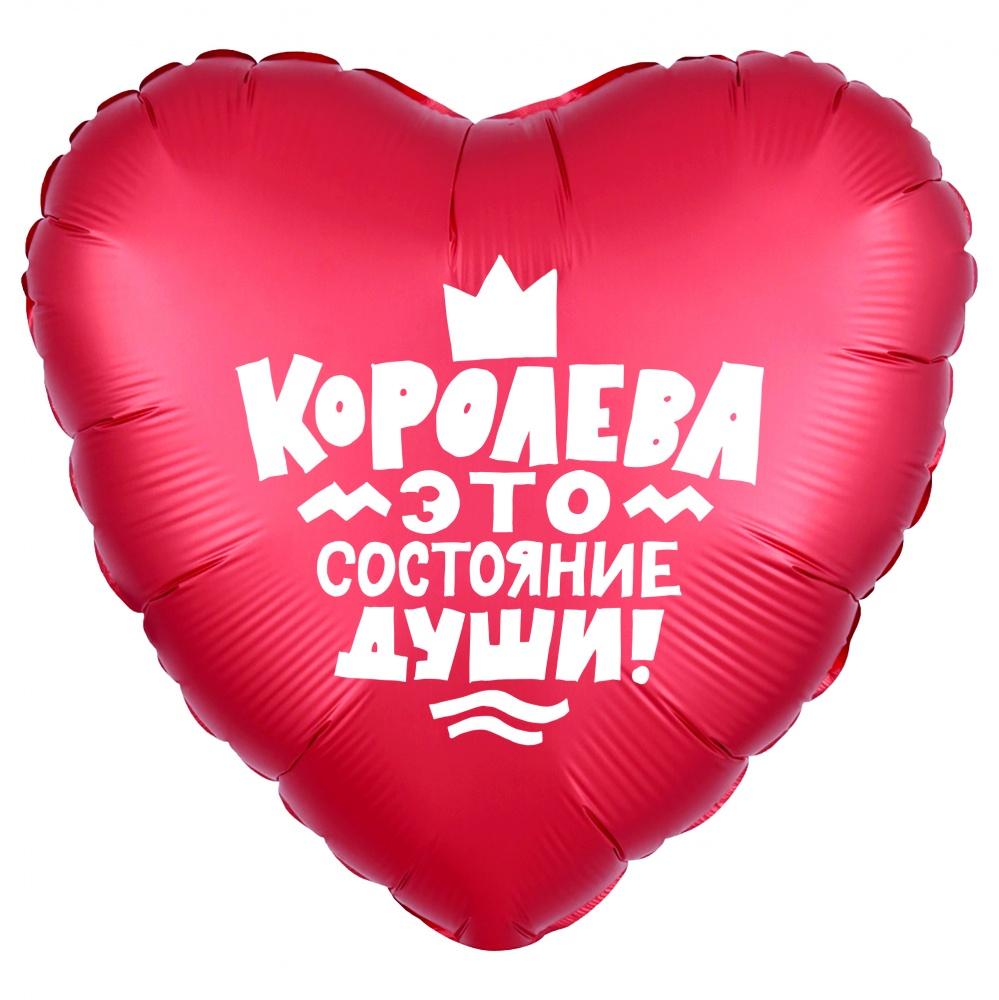 Фольгированное Сердце, Королева!, Красный (46 см)