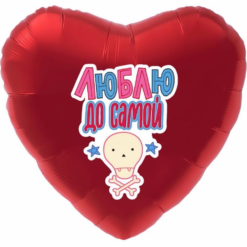 Фольгированное Сердце, Люблю до самой ..., Красный (46 см)