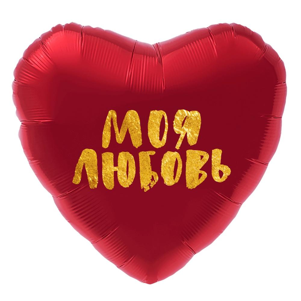 Фольгированное Сердце, Моя Любовь (золотой глиттер), Красный (46 см)