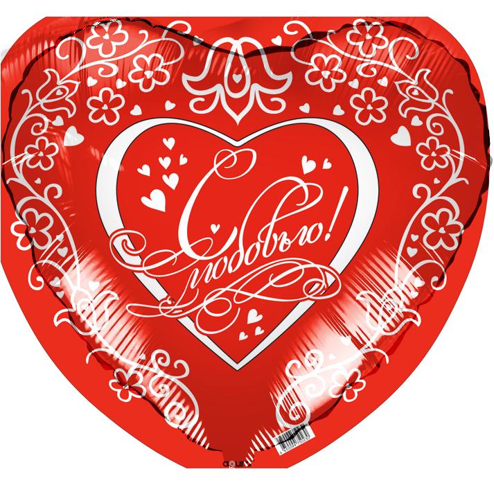 Фольгированное Сердце, С любовью, Красный (46 см)