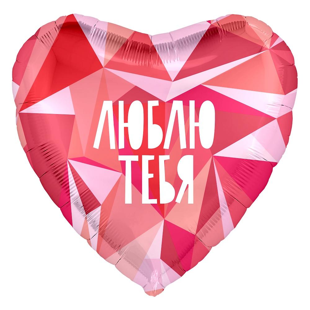 Фольгированное Сердце, Люблю Тебя (геометрический узор), Розовый (46 см)