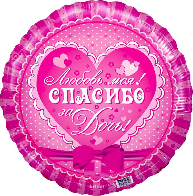 Фольгированный Круг, Спасибо за дочь!, Розовый (46 см)