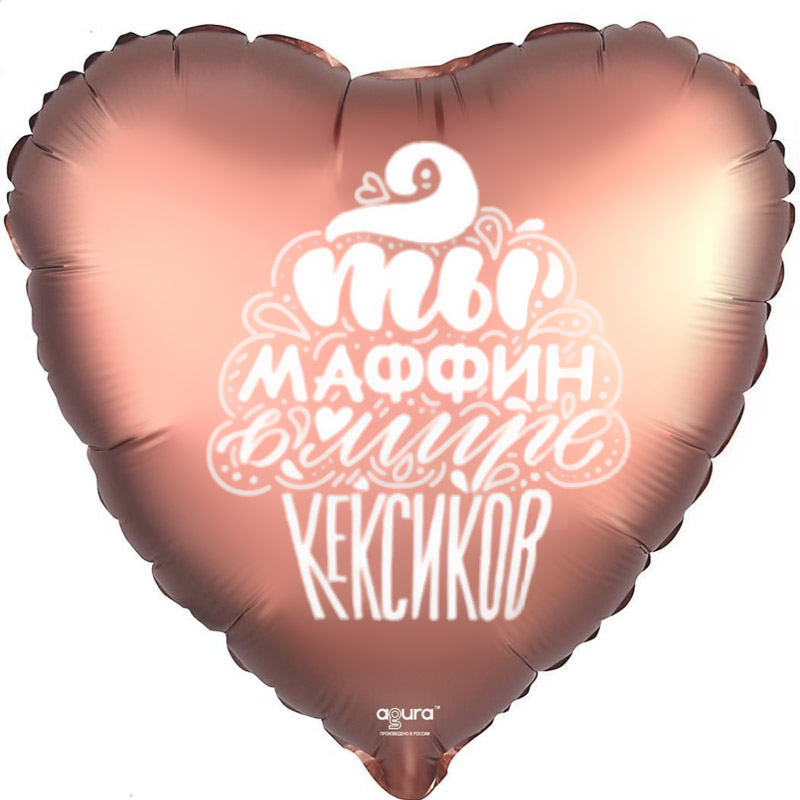 Фольгированное Сердце, Ты маффин, Медь, Сатин (46 см)