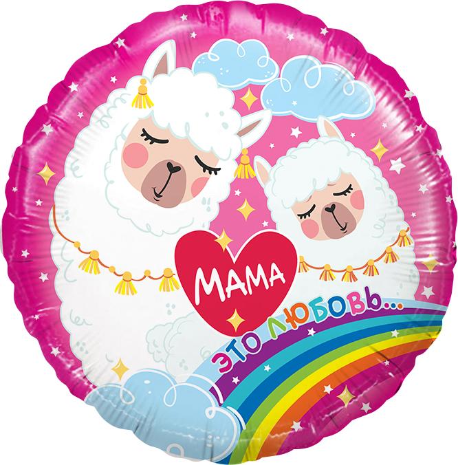 Фольгированный Круг, Мама - это любовь (Мама-Лама), Розовый (46 см)