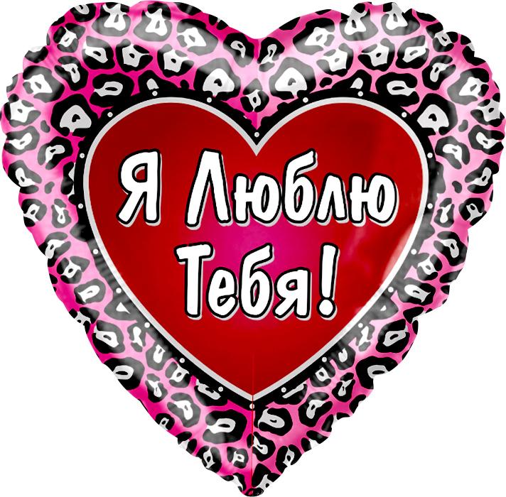 Фольгированное Сердце, Я люблю тебя (окрас леопарда), на русском языке, Красный (46 см)