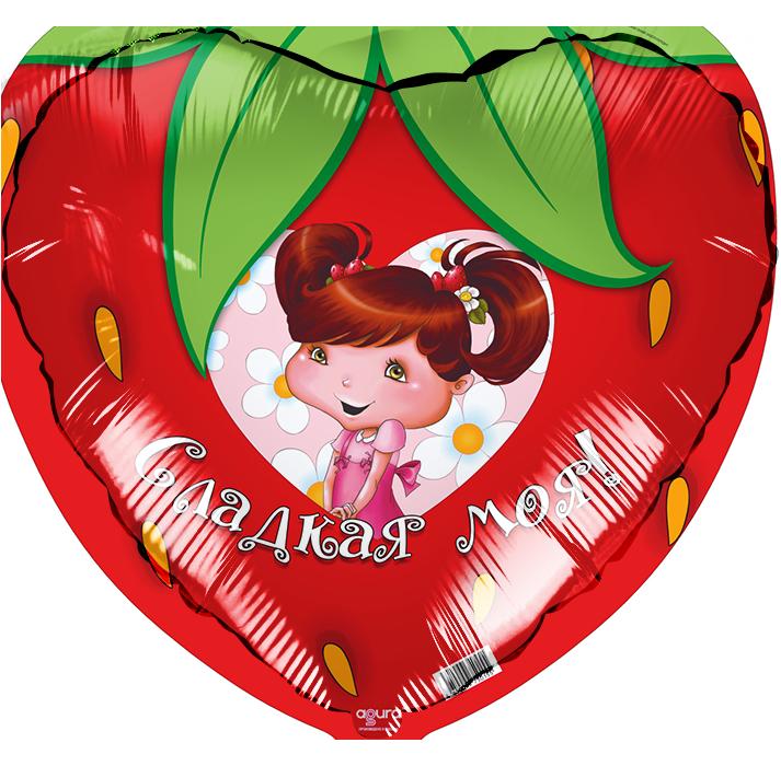 Фольгированное Сердце, Клубника, Красный (46 см)
