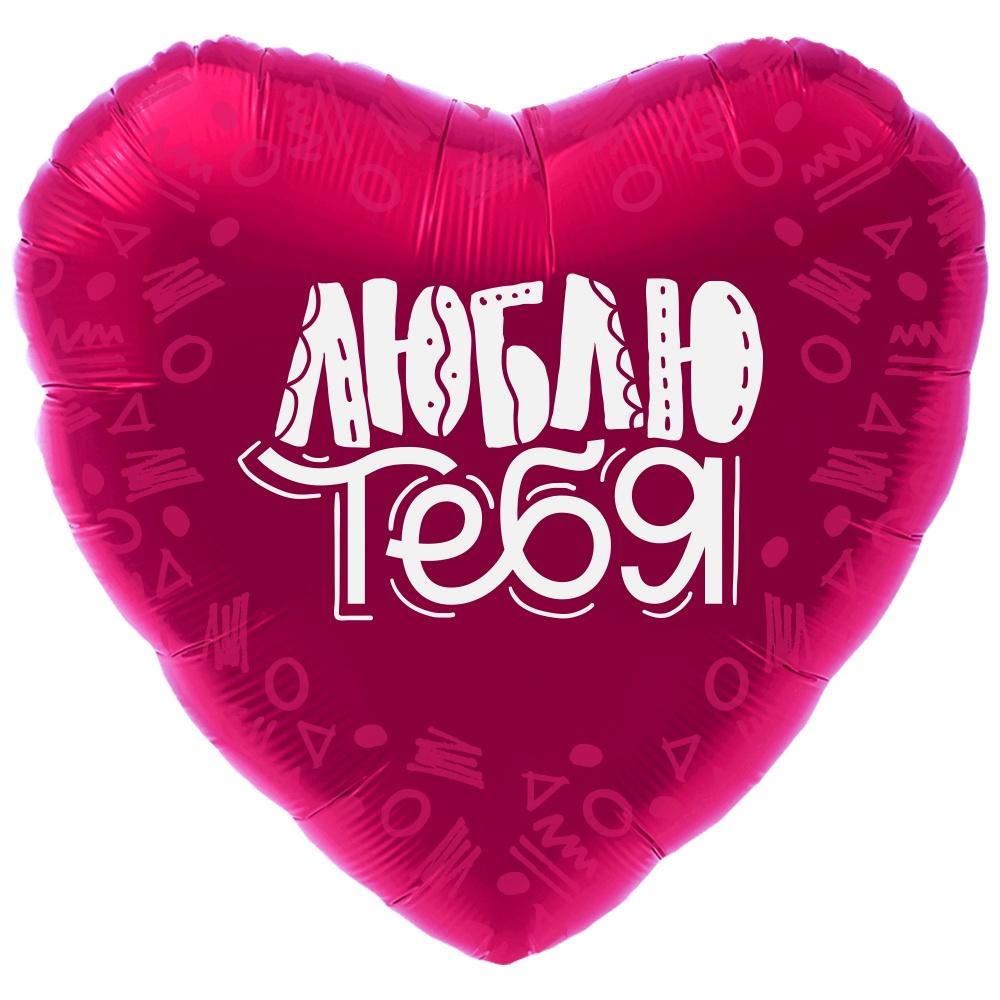 Фольгированное Сердце, Люблю Тебя (узоры), Фуксия, Сатин (46 см)