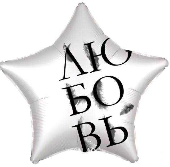 Фольгированная Звезда, Любовь окрыляет, Белый жемчужный, Сатин (46 см)