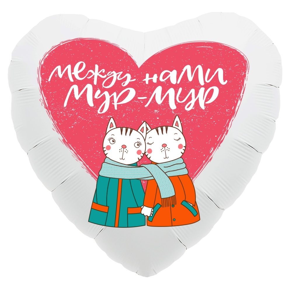 Фольгированное Сердце, Мур-Мур (котики), Белый (46 см)