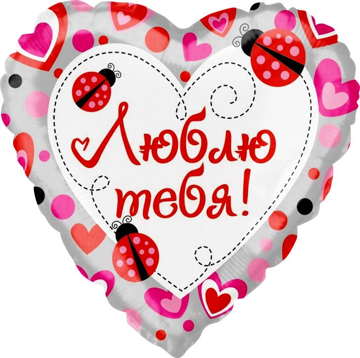 Фольгированное Сердце, Люблю тебя (божьи коровки), на русском языке (46 см)