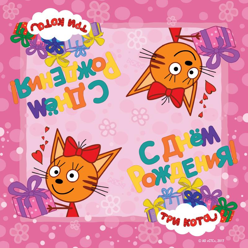 Салфетки Три кота Розовый