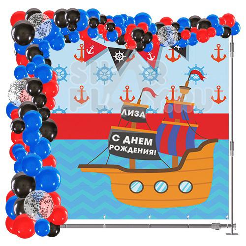 Баннер с шарами на день рождения Пиратский (2х2 метра)