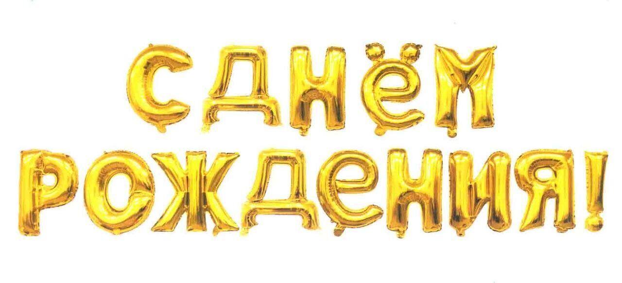 Надпись С днём рождения, Золото (270 см)