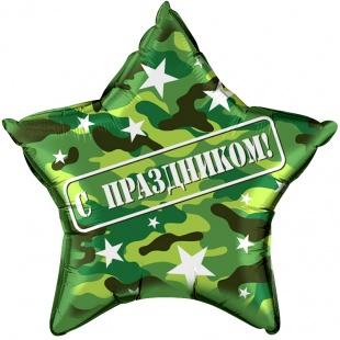 Фольгированная звезда, С праздником, Хаки (46 см)