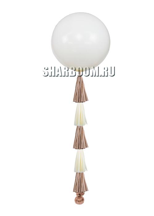 Большой шар гигант, айвори (91 см) с тассел гирляндой
