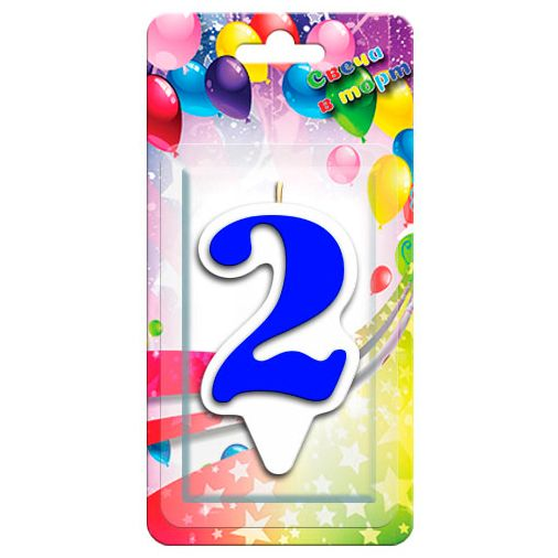 Свечка для торта цифра 2 синяя (9 см)